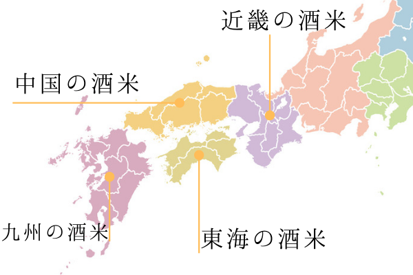 近畿 中部 四国 九州の酒米